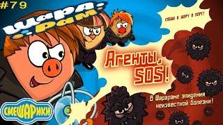 Смешарики Шарарам #79 Останови ЭПИДЕМИЮ! Детское видео Игровой мультик Lets play