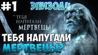 Game of Thrones S1.Ep 4 - Sons of Winter [Ru]. Серия 1 [Тебя напугали мертвецы?]