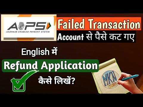 AEPS Failed Transaction Refund Application in English | AEPS Transaction Failed Complaint