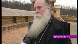 Трифонов    Печенгский монастырь обещает стать одним из самых северных мест для паломничества в мире(, 2012-05-17T08:08:10.000Z)