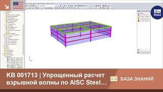 EN KB 001713 Упрощенный расчет взрывной волны по AISC Steel Design Guide 26