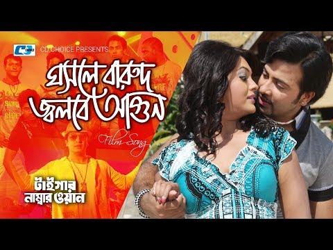 Ghosle Barud Jolbe Agun | S.I Tutul | Onima D Custa | Nipun | Tiger Number One | Bangla Movie Song