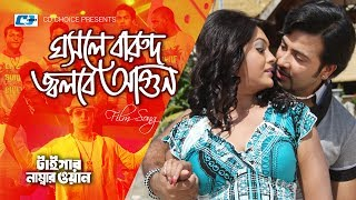 Ghosle Barud Jolbe Agun | S.I Tutul | Onima D Custa | Nipun | Tiger Number One | Bangla Movie Song