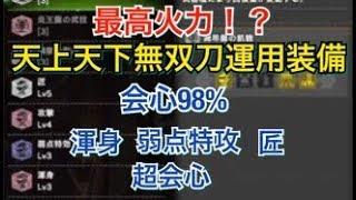 【MHW】最高火力!?「天上天下無双刀」運用おすすめ装備!