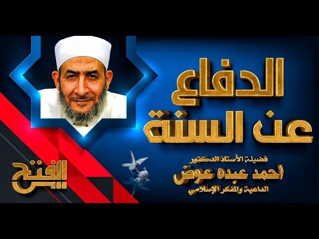 الدفاع والرد على شبهات القرآنيين حول السنة النبوية | الدفاع عن السنة
