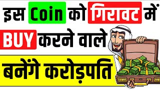 Coin ( Cryptocurrency ) That Can Give Profit In Crores ( By Buying On Dips )