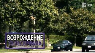 В Голливуде перезапустят сериал «Беверли Хиллз, 90210»