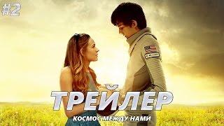 Космос между нами - Трейлер на Русском #2 | 2017 | 2160p
