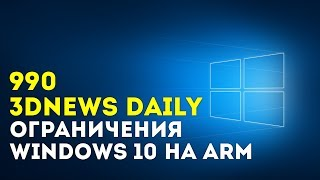 3DNews Daily 990: ограничения Windows 10 на ARM, добыча лития из океана, носимый гибкий LED-экран