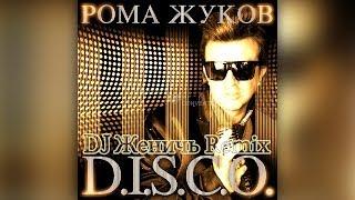 Рома Жуков Диско Ночь DJ Женичь Remix