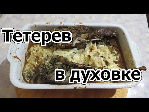 Как приготовить тетерева в духовке с картошкой
