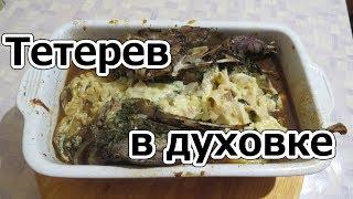 Тетерев в духовке с грибами, сыром, картошкой, луком.