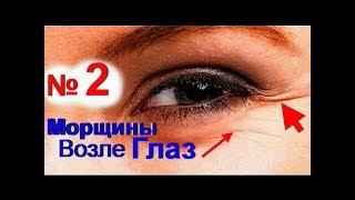 Гусиные  лапки - морщины вокруг глаз | Маска от морщин под  глазами - № 2 / ed black