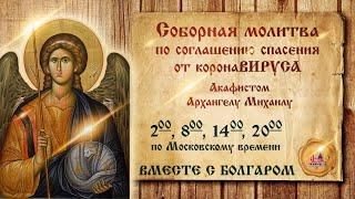 Соборная молитва по соглашению спасения от коронаВИРУСА