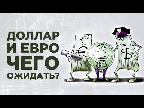 Курс доллара и евро: свежие прогнозы на конец мая 2019
