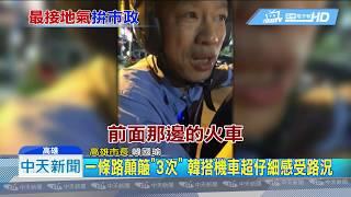20190621中天新聞 「用屁股來感受」 韓國瑜搭機車視察路平成效