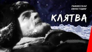 Клятва (Тбилисская киностудия, 1946 г.)