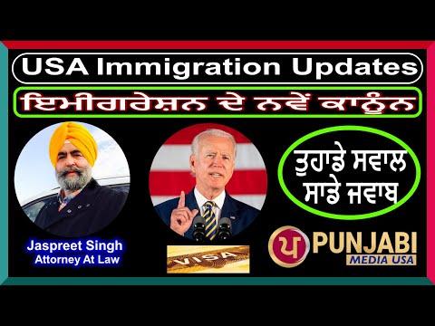 US Immigration Updates   Jaspreet Singh   Attorney At Law   Punjabi Media USA