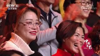 《中国文艺》 20200124 向经典致敬 本期致敬——中央电视台 春节联欢晚会 13:00| CCTV中文国际
