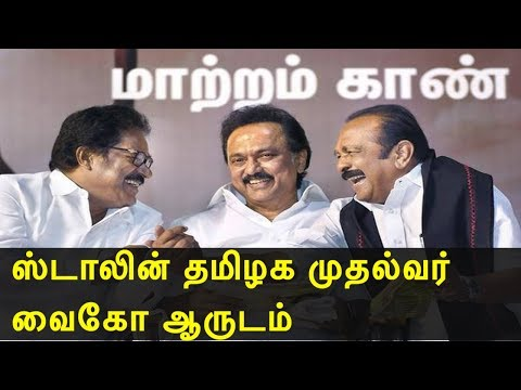 "viako | stalin is the next cm | vaiko speech tamil live news, tamil news today, tamil, latest tamil news redpix tamil news today  The victory of DMK candidate Marudu Ganesh in R.K. Nagar would herald the party's ascension stalin to the power chief minister in the State, MDMK general secretary Vaiko, who appeared on the DMK dais after a gap of 13 years, predicted here in chennai. ""R.K. Nagar will lay the foundation and Marudu Ganesh's victory will be the beginning of DMK's ascension to power. Nothing will prevent DMK's leader M.K. Stalin becoming the Chief Minister and we will address him as Chief Minister Stalin,"" he said at an election meeting in the constituency on Monday evening. Mr. Vaiko, once a strong critic of Mr. Stalin, recalled that DMK president M. Karunanidhi had secured rights for the Chief Ministers of States to hoist the national flag on Independence Day but the activities of present Governor Banwarilal Purohit had posed a challenge to State autonomy, democracy and its rights. ""The Governor, in a way, is functioning as if there is an emergency in the country and the AIADMK government is behaving like shameless slaves. He convenes a meeting in Coimbatore and a State Minister is attending it by sitting in a corner,"" he alleged and appreciated Mr. Stalin's warning that his party would not keep quiet if the Governor continued with his anti-democratic activities.    For More tamil news, tamil news today, latest tamil news, kollywood news, kollywood tamil news Please Subscribe to red pix 24x7 https://goo.gl/bzRyDm red pix 24x7 is online tv news channel and a free online tv #VaikoSpeech #tamilnewslive #rknagar"