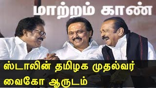 Best Speeches Of Vaiko Speech