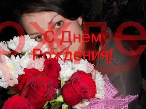 С Днем Рождения Марьяшка(для тебя)!!!