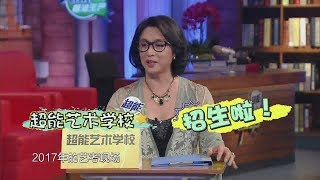 """《金星秀》第108期: """"艺考""""那些事 金姐自述艺考往事 吴秀波躺枪 The Jinxing show 1080p官方无水印"""
