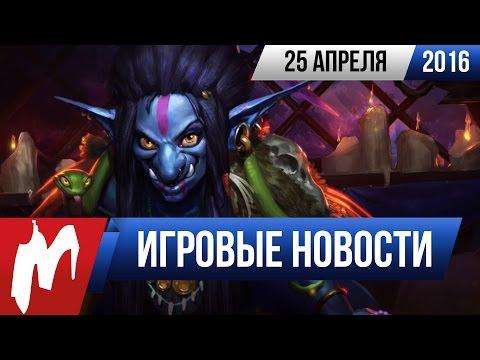 Игромания! Игровые новости, 25 апреля (PlayStation 5, X...