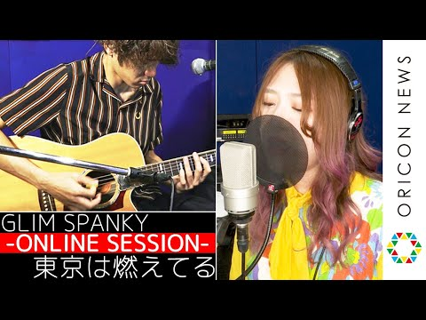 GLIM SPANKY 最新作「東京は燃えてる」遠隔セッション! 『Yamaha SYNCROOM×GLIM SPANKY<ONLINE SESSION>supported by Dynabook』 ▶5:15