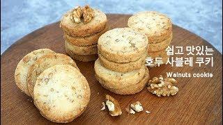 쉽지만 너무 맛있는 호두 사블레 쿠키  안젤라베이킹