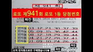 로또 941회 당첨번호 도전