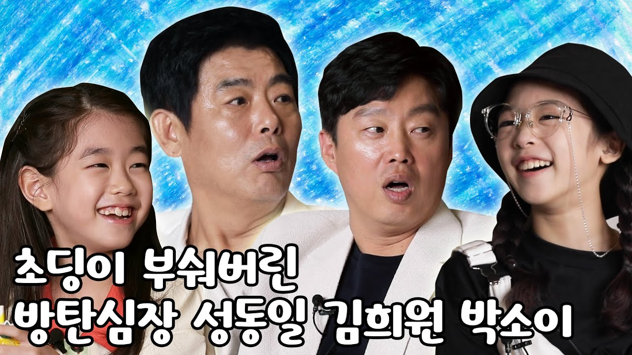 [광고] 성동일을 당황하게 한 아들 준이의 며느리 후보는? 쇠붙이 요정 김희원과 꿈이 8개인 박소이까지ㅋㅋㅋ|영화 담보|성동일|김희원|박소이