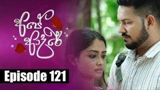 Ape Adare - Episode 121 | 06 - 09 - 2018 | Siyatha TV Thumbnail
