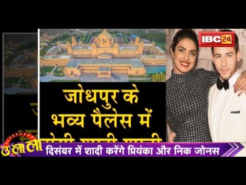 Priyanka Chopra and Nick Jonas get a marriage license in US | Ulala Mp3