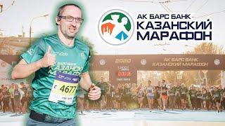 Беговые выходные или как мы бежали Казанский марафон 2020