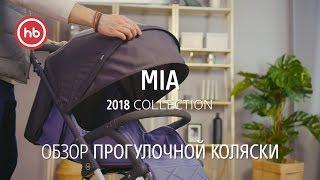 Прогулочная коляска MIA | Happy Baby