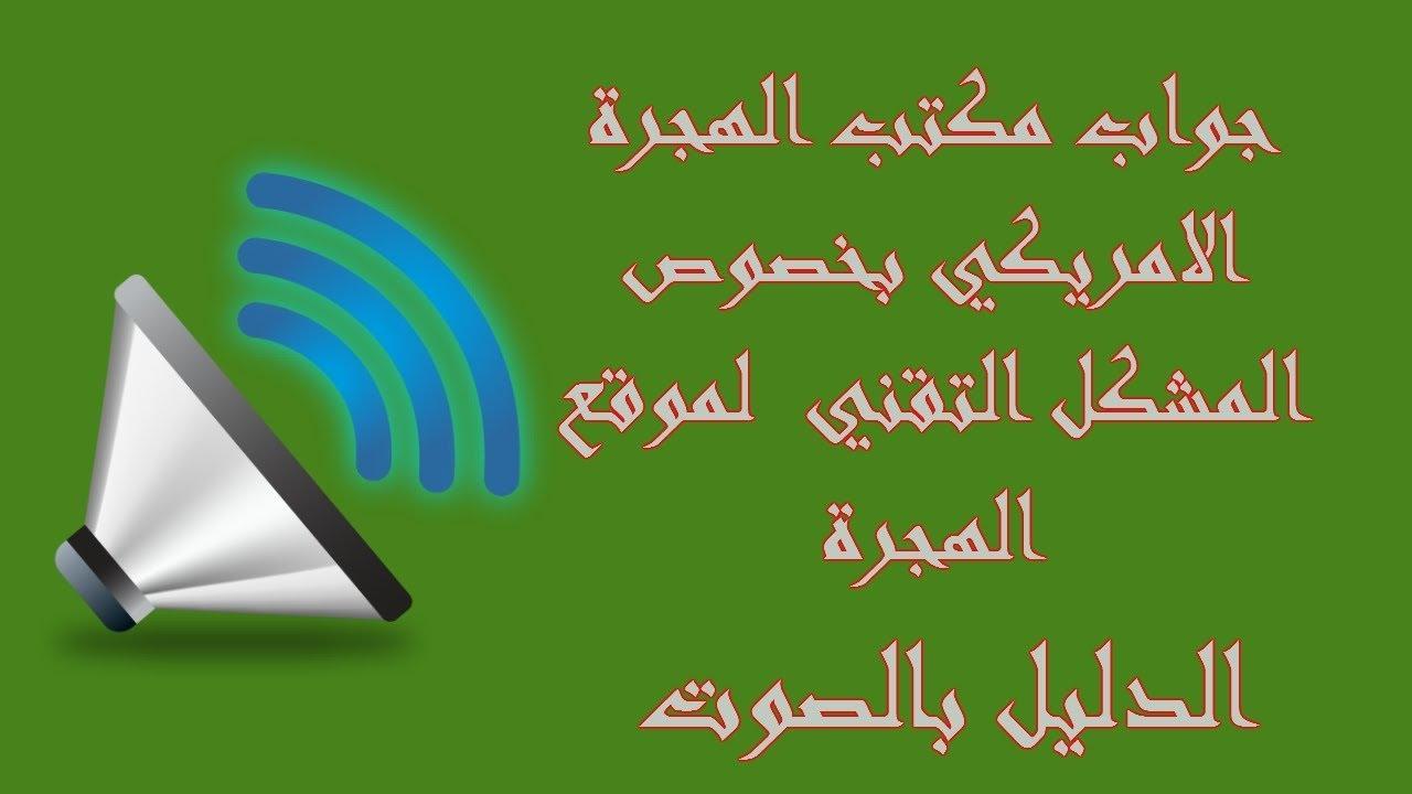 جواب مكتب الهجرة عن العطل الفني الحاصل في موقع الهجرة . الدليل بالصوت !!!????????