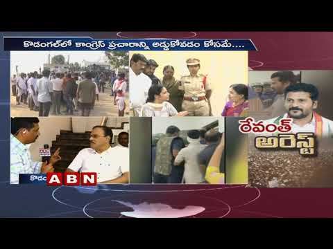Revanth Reddy Uncle Padma Reddy Face to Face over Revanth arrest   ABN Telugu