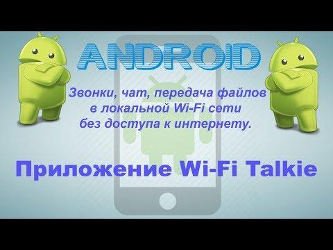 Звонки, чат, передача файлов в  Wi Fi сети без доступа к интернету.  Приложение Wi Fi Talkie.