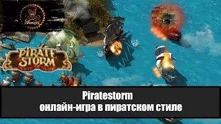 Piratestorm Немного о игре
