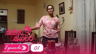 Sithin Siyawara | Episode 01 - (2018-04-16) | ITN Thumbnail