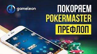 """👉Урок №2. Курс """"Покоряем PokerMaster China"""". Префлоп игра в Poker Master China (Покермастер)"""