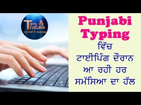 How to solve Punjabi typing problems (all in one solution)