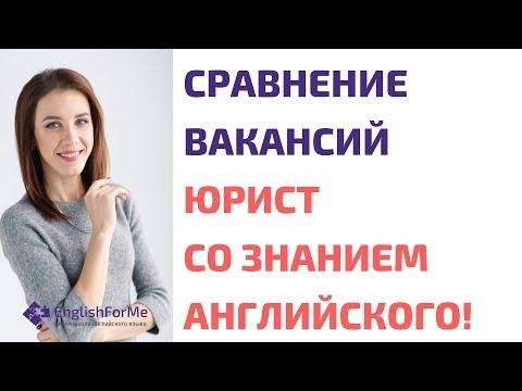 Юрист со знанием английского вакансии - работа юрист со знанием английского от Engforme!