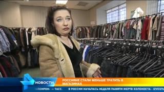 Опрос: траты россиян в декабре стали самыми низкими за последние несколько лет