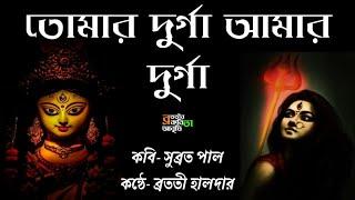 Tomar Durga Amar Durga | Bangla Kobita Abritti | Writer- Subrata Pal | Bratatir Kobita