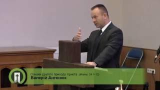 Ознаки другого приходу Христа (Матв. 24:1-12) Валерій Антонюк