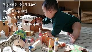 브이로그|10개월아기|쭈녕이일상|육아메세지|엄마마음|아…