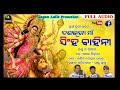 Singha bahini m gagan bihari new durga bhajan 2018 mp3