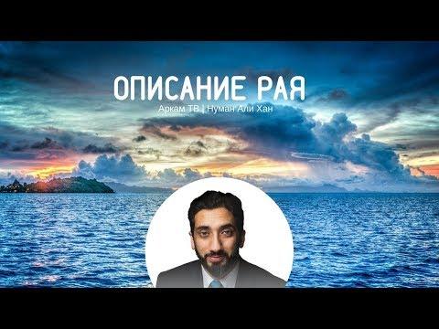 Описание рая в исламе| Нуман Али Хан